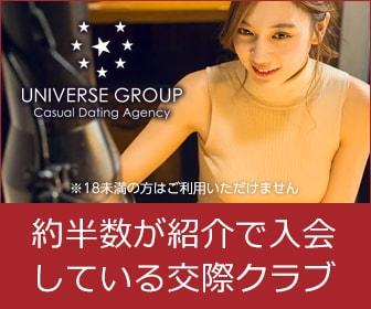ユニバース倶楽部バナー1