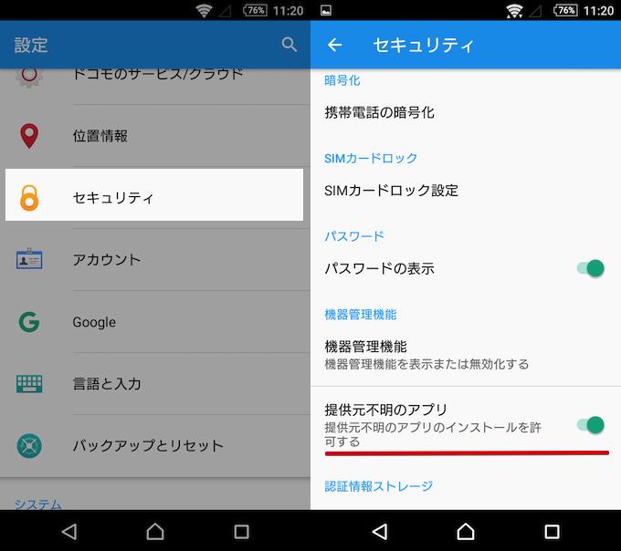 Android 7.0のバージョンに於いてのシステム全体で提供元不明アプリを許可