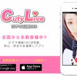 【無料ポイント獲得方法-CUTYLIVE編】関西弁訛りのエッチな素人娘が跋扈するアダルトライブチャットアプリ
