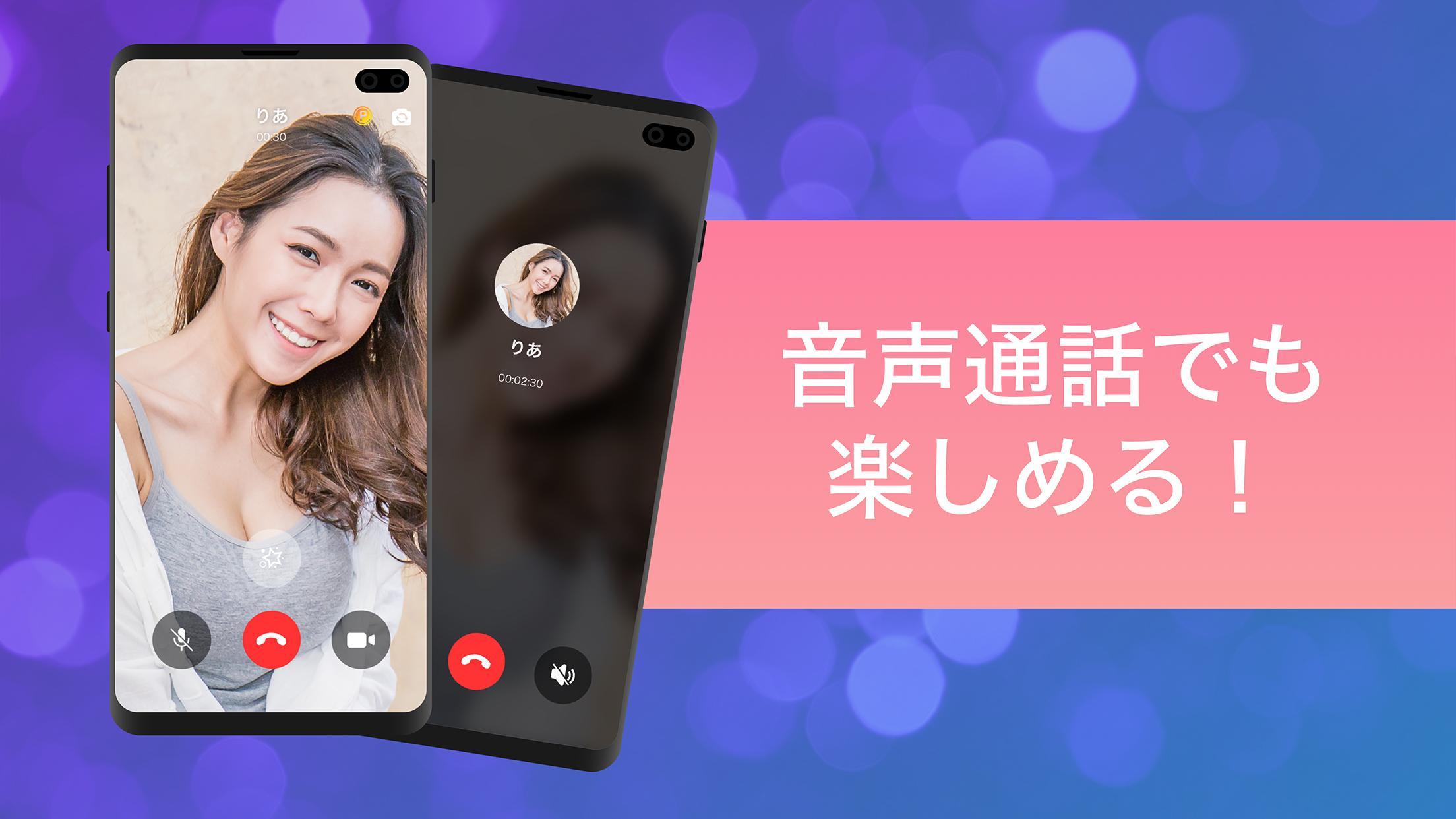 【無料ポイント獲得方法-LAND編】可愛い・美人の一般女性の利用率が高いエロライブチャットアプリ