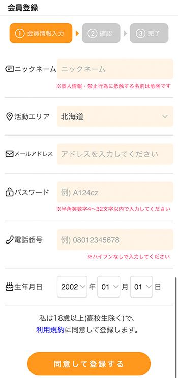 voifull初回無料002