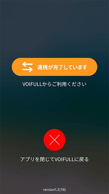 voifull初回無料010