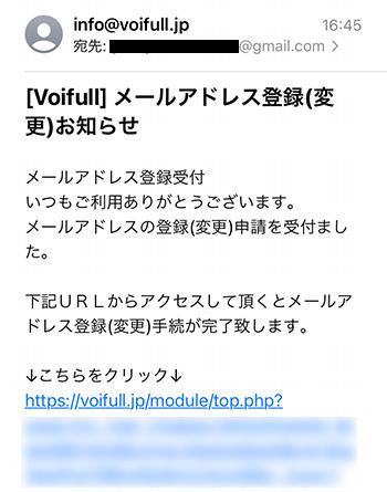 voifull初回無料015